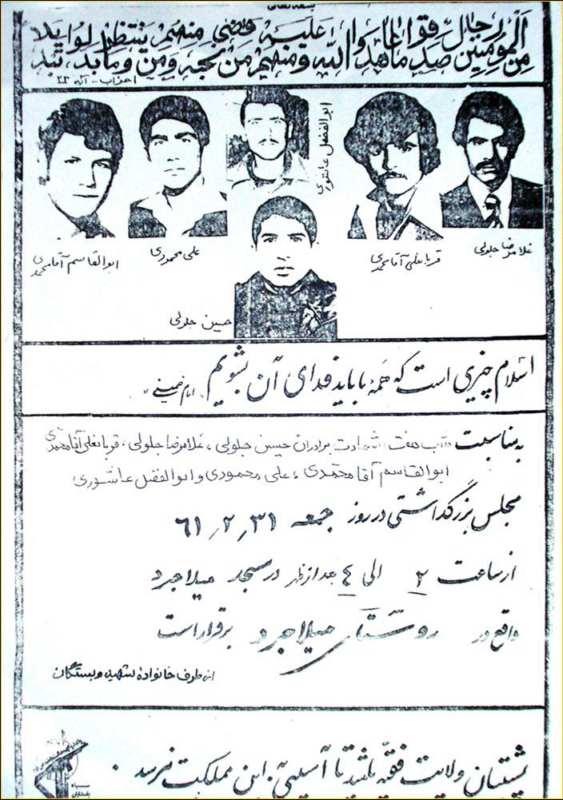 اعلامیه شهدای میلاجرد در آزاد سازی خرمشهر